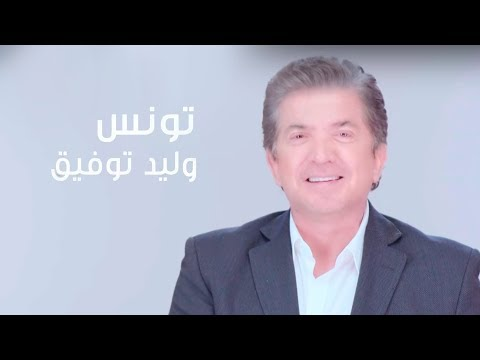 Walid Toufic - Tunis (Exclusive) | وليد توفيق - تونس