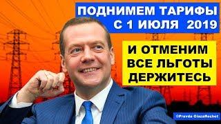 В России вводят соцнормы на электроэнергию и отменяют льготы | Pravda GlazaRezhet
