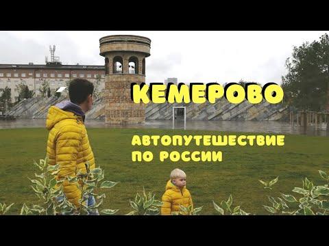Один День в Кемерово. Прогулка по Городу Кемерово. Семейное Автопутешествие по России