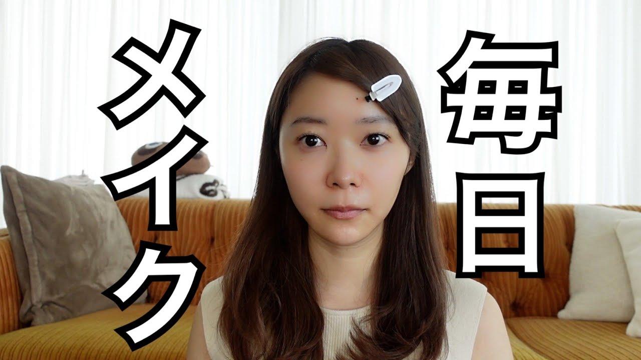 超解説】すっぴんからゴリゴリメイクします - YouTube