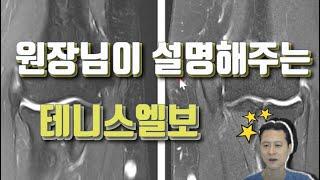 테니스엘보 시리즈 3 - 테니스 엘보(외측상과염) MR…