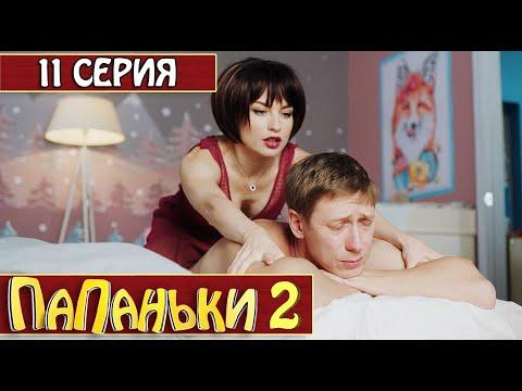 Папаньки 2 сезон 11 серия🔥Семейная Комедия 2020 года. Юмор и Лучшие Приколы 2020 | Дизель Студио