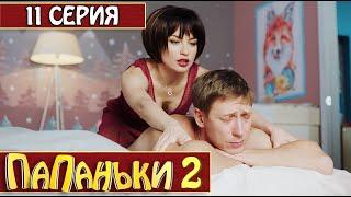 Папаньки 2 сезон 11 серия