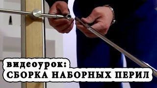 Видеоурок: установка наборных перил своими руками