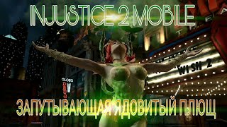 Injustice 2 Mobile - Новая Ядовитый Плющ ОБЗОР ПЕРСОНАЖА| New Poison Ivy Review