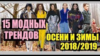 15 модных ТРЕНДОВ осени и зимы 2018-2019   ТРЕНДЫ В ОДЕЖДЕ