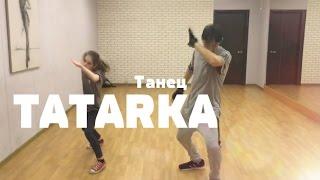 Танец под песню TATARKA — АЛТЫН // ALTYN