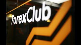 Forex Club - как открыть торговый счет форекс