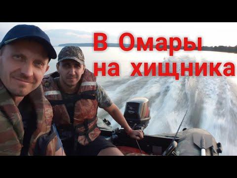 Рыбалка в Омарах.