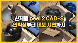 [3D스캐닝] 신제품 Peel 2 CAD-S 언박싱부터…