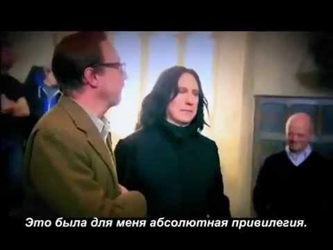 видео: Снейп словами Алана Рикмана