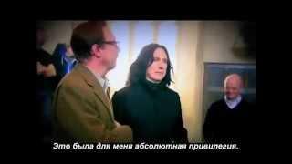 Снейп словами Алана Рикмана