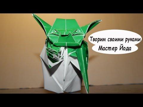 Мастер Йода (Yoda) Оригами по Звездным войнам. Детальная видео схема