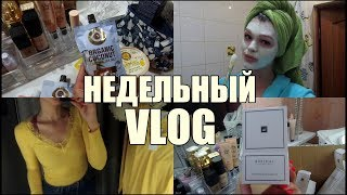 #VLOG 157/Неделя со мной/Косметические новинки/Тест маски для лица/У родителей/Шопинг/beauty