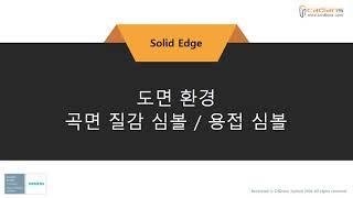 [Solid Edge 2021] 90_도면환경_곡면질감…