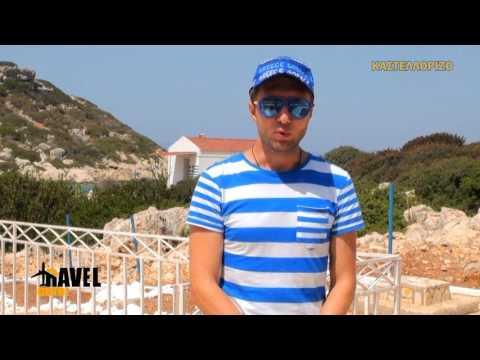 TRAVEL GUIDE ΚΑΣΤΕΛΛΟΡΙΖΟ - MEGISTI GREECE