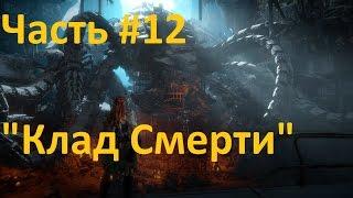 """Horizon Zero Dawn Прохождение часть 12 """"Клад Смерти"""" и Топливный элемент"""