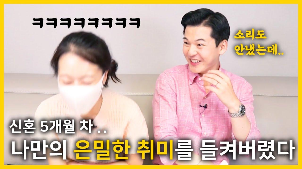 30대 신혼부부 '결혼생활 현실'에 대한 솔직 Q&A ㅋㅋ [클래씨] #252