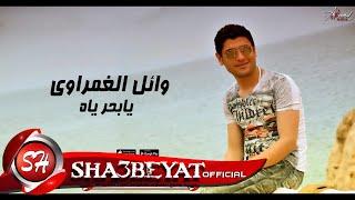 وائل الغمراوى -  اغنية يابحر ياه WAEL ELGAMRAWY - YA BA7R YA