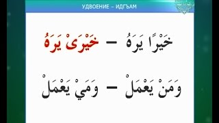Муаллим Сани. Урок 21 - Правила чтения нун сукуна и танвина.