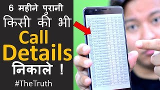 Get Call Details of Any Mobile Number 😳 - The Shocking Reality 😳 😳 😠 How You Get Call History thumbnail