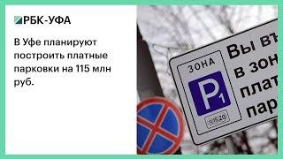 В Уфе планируют построить платные парковки на 115 млн руб.