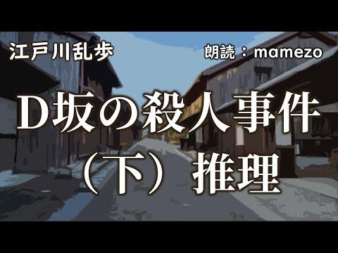 【朗読】 江戸川乱歩 「D坂の殺人事件」(下)
