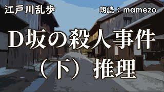 江戸川乱歩「D坂の殺人事件」(初出:1925年)の後半を朗読しました。 ...