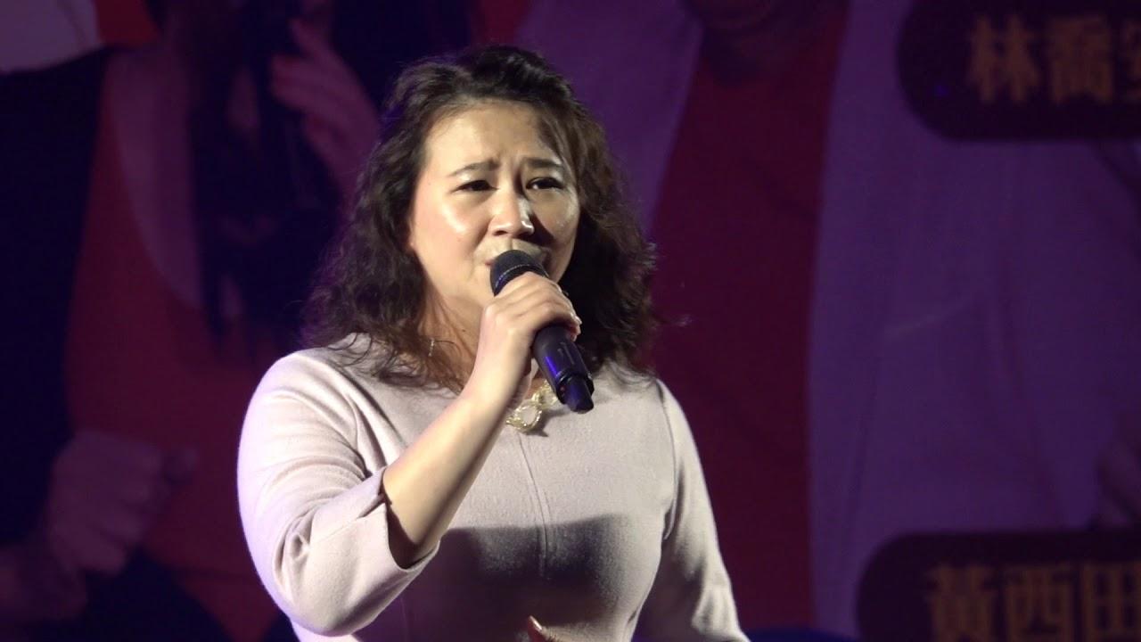 林喬安 - 相思何苦【2019新北金豬頌春~眾星同歡慶元宵晚會】 - YouTube