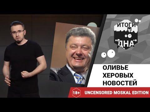 BIHUS info: Итоги дна 18+: Оливье херовых новостей