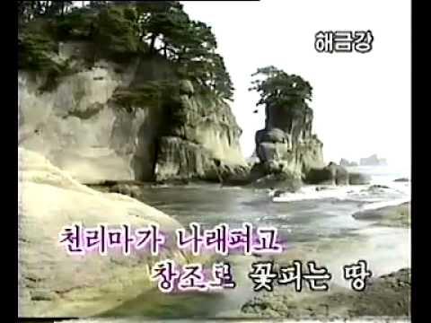 DPRK 조선가요 4 04 노래하자 굼강산 Let's Sing Kumgang Mountain 360p