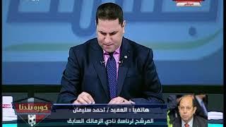 العميد أحمد سليمان يقطع الشك علي من يدعي انتهاء تحقيقات الزمالك