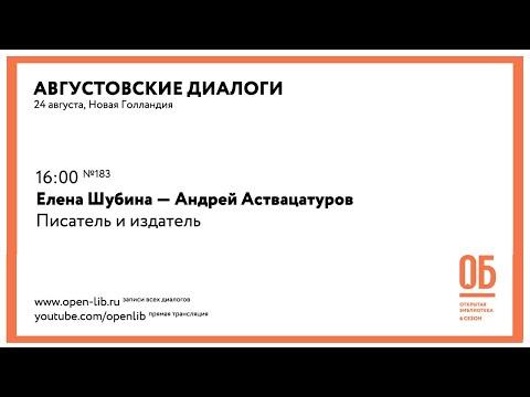 Елена Шубина — Андрей Аствацатуров. «Писатель и издатель»