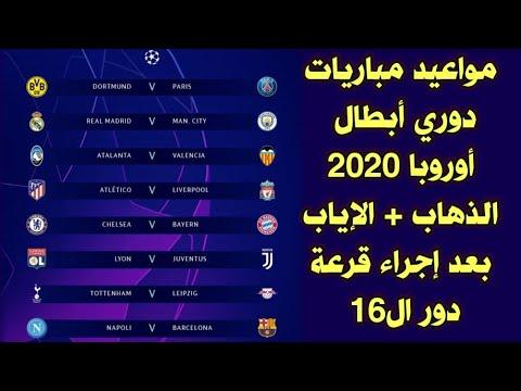 مواعيد مباريات دور الـ16 من دوري ابطال اوروبا 2020 بعد إجراء القرعة Youtube
