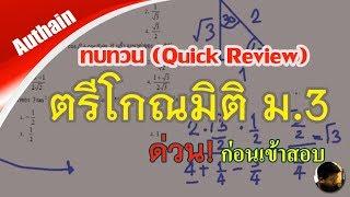 ตรีโกณมิติ ม.3 (Quick Review) ทบทวนก่อนเข้าห้องสอบ