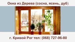Деревянные окна | Кривой Рог | 0673950800(Если Вы хотите купить окна из дерева по оптимальным ценам звоните нам по номеру в Кривом Роге (067) 395-08-00 Дере..., 2014-12-12T20:06:55.000Z)
