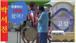 가수 💙박서진💙  강원고성 전국노래자랑 앵콜송및 리허설 !!!! [힐링]