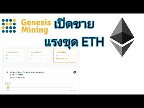 Genesis Mining เปิดขายกำลังขุด ETH