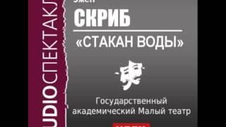 2000564 Аудиокнига. Эжен Огюстен Скриб. «Стакан воды»
