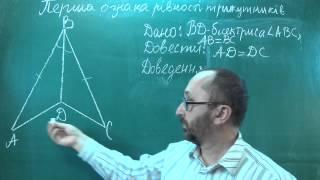 Перша ознака рівності трикутників Задача 4 - Геометрія 7 клас