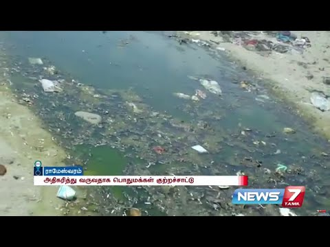 Untreated Sewage water directly let in to sea at Rameswaram | News7 Tamil