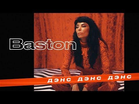 Baston - Дэнс Дэнс Дэнс
