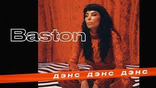 Смотреть клип Baston - Дэнс Дэнс Дэнс