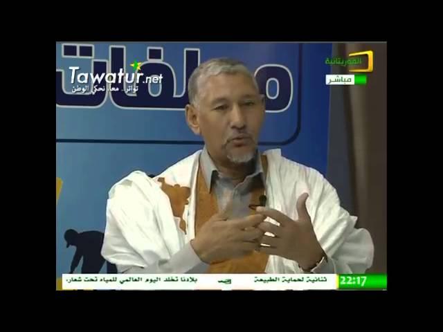 """برنامج ملفات يتناول موضوع مؤتمر """"علماء السنة ودورهم في مكافحة الإرهاب والتطرف""""- قناة الموريتانية"""