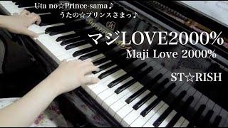 【 うたプリ UtaPri 】マジLOVE2000%/Maji Love 2000%【 ピアノ Piano 】