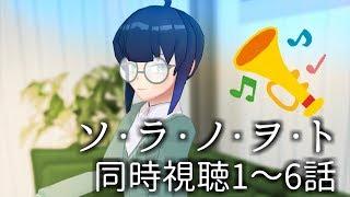 ソ・ラ・ノ・ヲ・ト同時視聴1~6話 ソ・ラ・ノ・ヲ・ト 検索動画 26