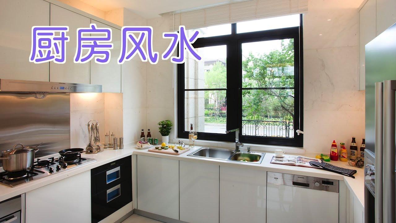 厨房常见的风水问题? 厨房风水禁忌kitchen Feng Shui Youtube