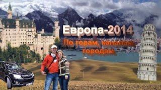 Автопутешествие по Европе-2014. Intro. По горам, каналам, городам. Заставка. Трейлер.