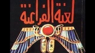 فيلم ارض الفراعنة مترجم