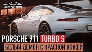Белый демон с красной кожей /// Porsche 911 Turbo S